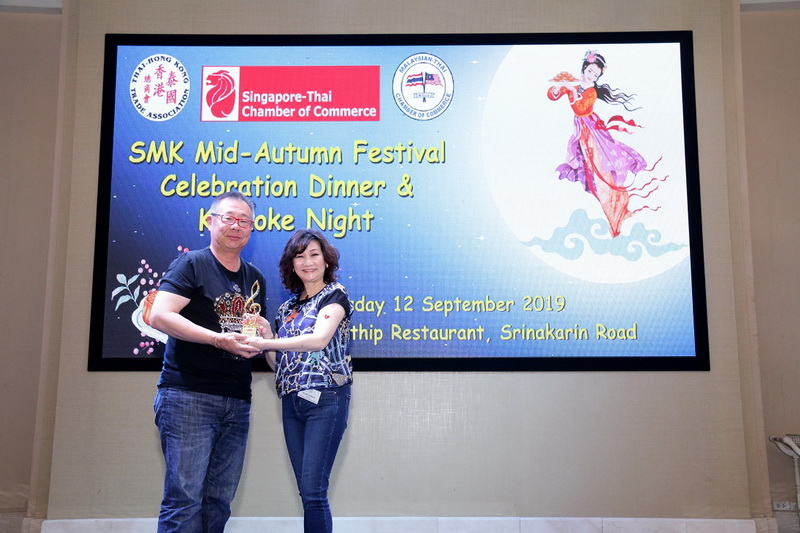 SMK Mid-Autumn Festival Celebration Dinner and Karaoke Night 35