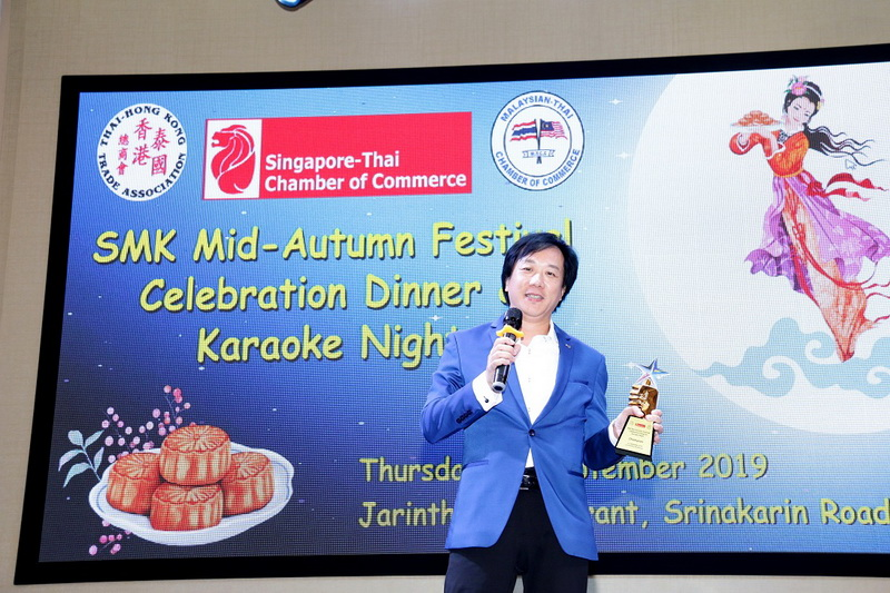 SMK Mid-Autumn Festival Celebration Dinner and Karaoke Night 42