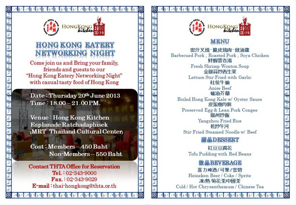 Hong Kong Eatery Networking Night on 20th June 2013