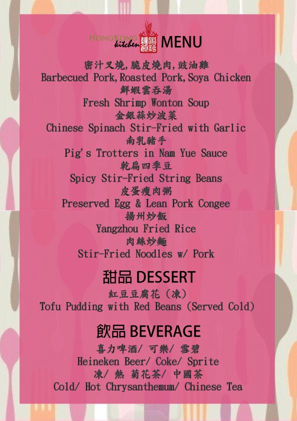 HK Tasty Treats - Menu