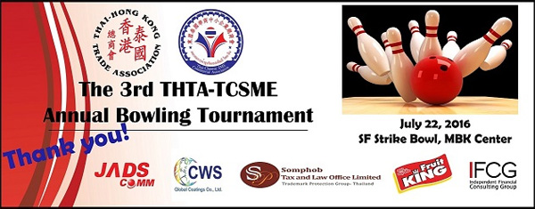 3RD THTA & TCSME ANNUAL BOWLING TOURNAMENT 2016