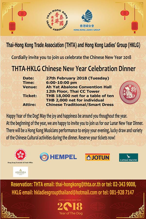 THTA-HKLG CHINESE NEW YEAR CELEBRATION DINNER 2018